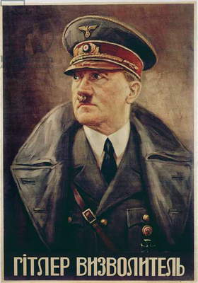 German poster depicting Hitler, aimed at those in the Russian occupied territories, c.1944 (colour litho)