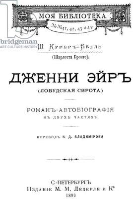 BRONTË: JANE EYRE, 1893 Title page of the first Russian edition of Charlotte Brontë's 'Jane Eyre,' St. Petersburg, 1893.