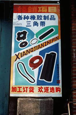 Painted hardware advertising shop sign, Harbin, Heilongjiang Province, China (photo)