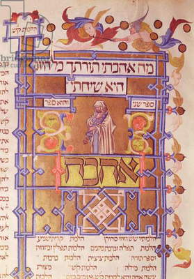 Page from the Mishneh Torah, systematic code of Jewish law written by Maimonides (1135-1204) in 1180, c.1351 (vellum)