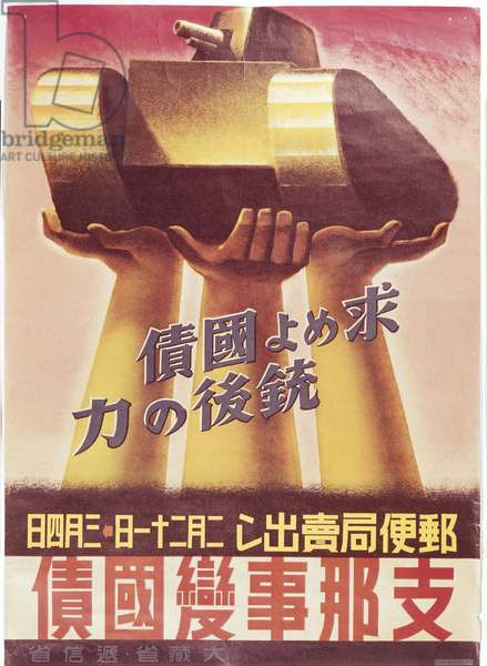 Second World War - propaganda poster for Japanese artillery