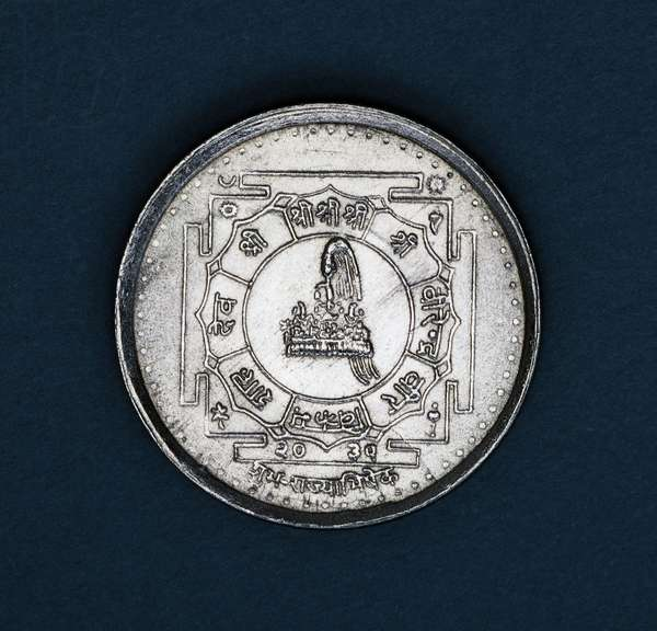 50 paisa coin, obverse, Nepal, 20th century