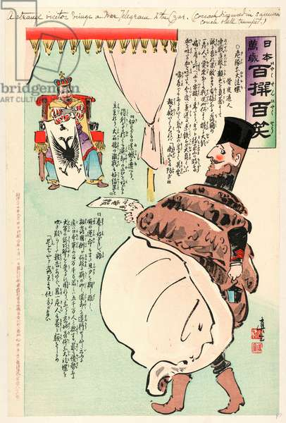 A Strange Visitor Brings a War Telegram to the Czar, Kobayashi [1904 or 1905], 1 Print : Woodcut, Color., Print Shows a Cossack Wearing a Conch Shell As a Disguise Bringing a Telegram to Tsar Nicholas II.