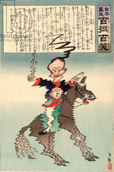 Buruburu Taisho, Electrified Manchurian. 1895., 1 Print : Woodcut, Color ; 37.3 X 24.8 ., Print Shows a Jagged-Edged Depiction of a Man on Horseback, Holding Raised Sword. Verbal Puns.