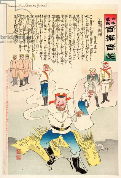 Dreams of a Russian General, Kobayashi [1904 or 1905], 1 Print : Woodcut, Color., Print Shows a Russian General Standing Among Ruined Gabions Dreaming of Surrender to the Japanese and Being Disgraced.