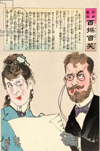 Gu No Ne Mo Denpo, the Crying Sounds of a Telegram. 1904., 1 Print : Woodcut, Color ; 36.9 X 24.4 ., Print Shows Head-and-Shoulders Portraits of a Western Couple, the Man Holding a Large Sheet of Paper (the Telegram) and Looking Distressed, the Woman with Tears in Her Eyes.