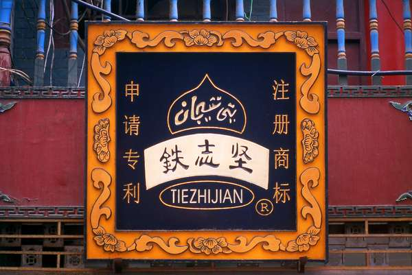 China: The sign for the Tiezhijian Laniu Mutton Shop in Chinese, Pinyin and Chinese Arabic Sini script, Beiyuanmen, the 'Islamic Walking Street', Xi'an, Shaanxi Province