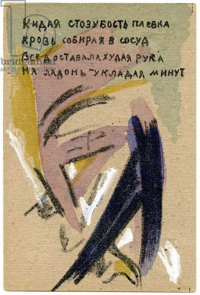Hand Coloured Page from Aleksei Kruchenykh's A Duck's Nest of Bad Words, 1913 (litho and watercolour)
